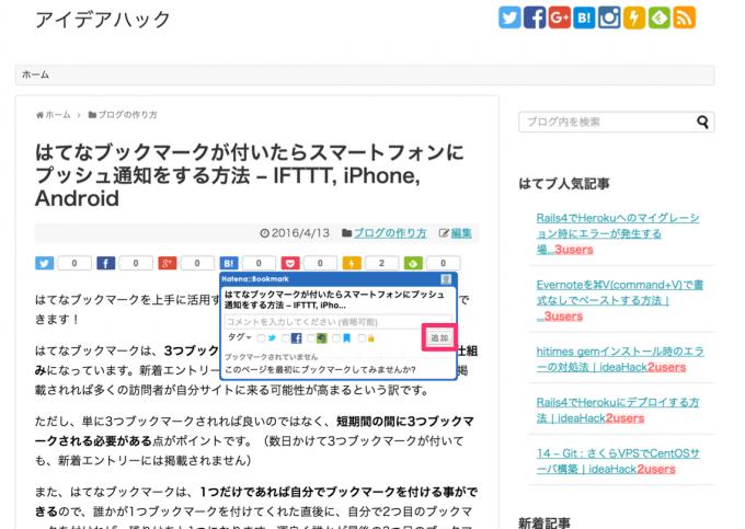 はてなブックマークが付いたらスマートフォンにプッシュ通知をする方法_–_IFTTT__iPhone__Android