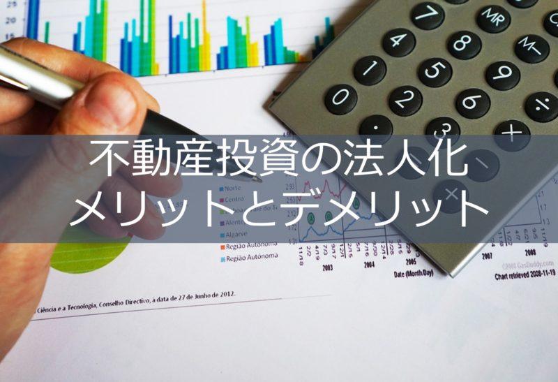 不動産投資を法人化して行うメリットとデメリット – タイミングは?