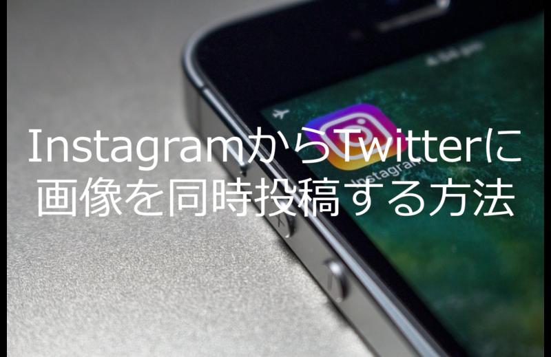 【簡単3ステップ】InstagramからTwitterに画像を同時投稿する方法 – IFFTによる連携