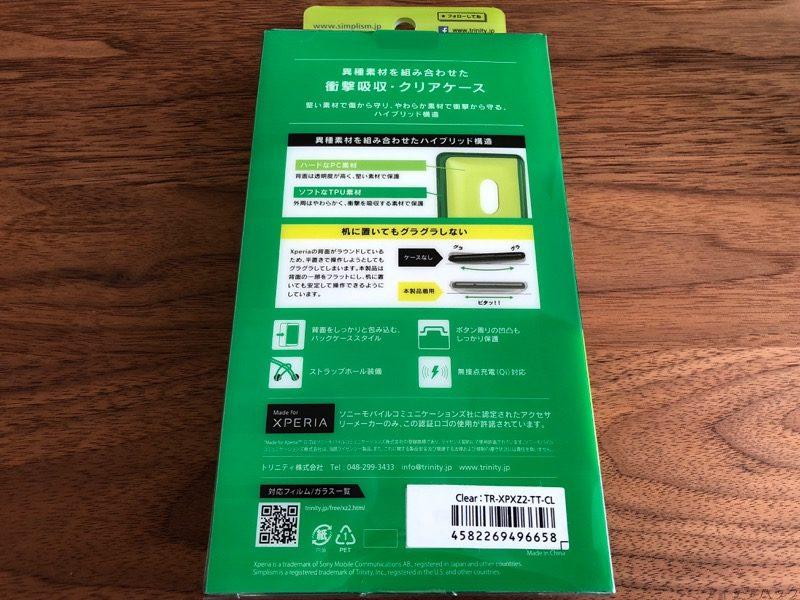 Xperia XZ2 ケース カバー TR-XPXZ2-TT-CL
